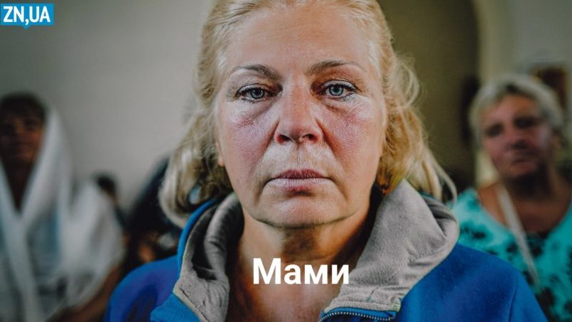 Мамы вместо портретов Зеленского: это очень сильно, до слез