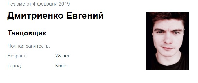 Танцор Джей