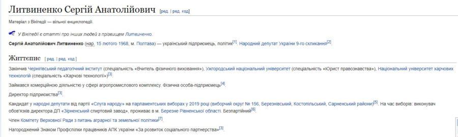 Биография Сергея Литвиненко в Википедии