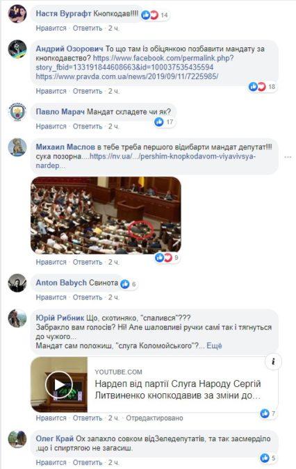 Комментарии к посту Сергея Литвиненко