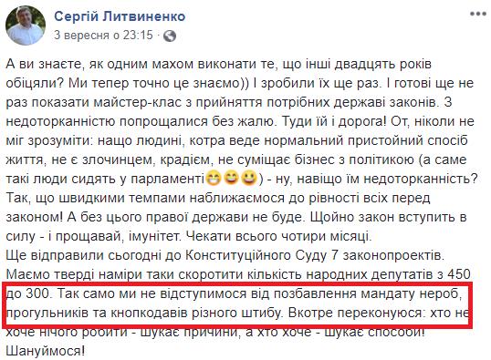 Пост Сергея Литвиненко в Фейсбуке
