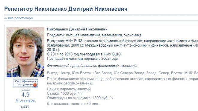 Кто такой Дмитрий Николаенко и как он перед гибелью подвел человека