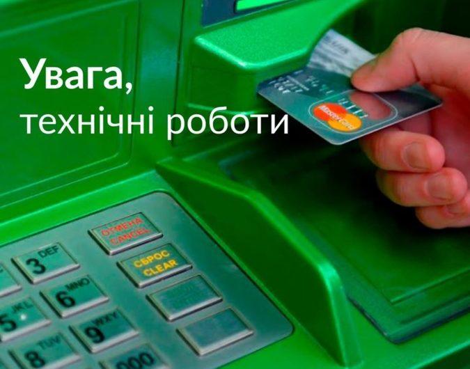 Почему 1 марта 2020 не работают банкомат ПриватБанка и Privat24