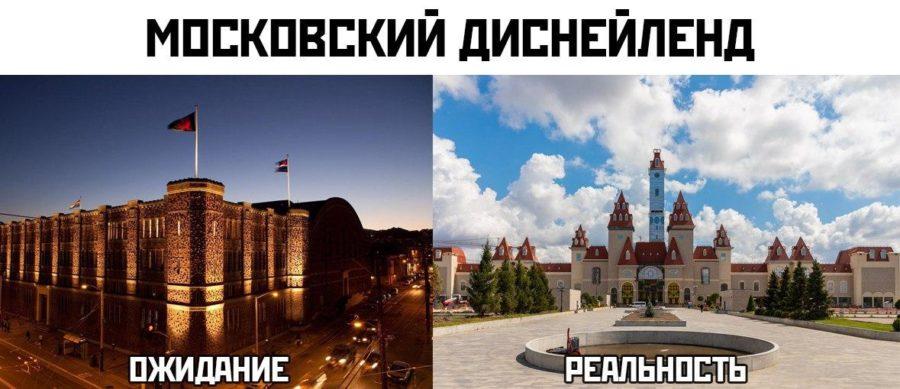 Остров мечты - московский Диснейленд