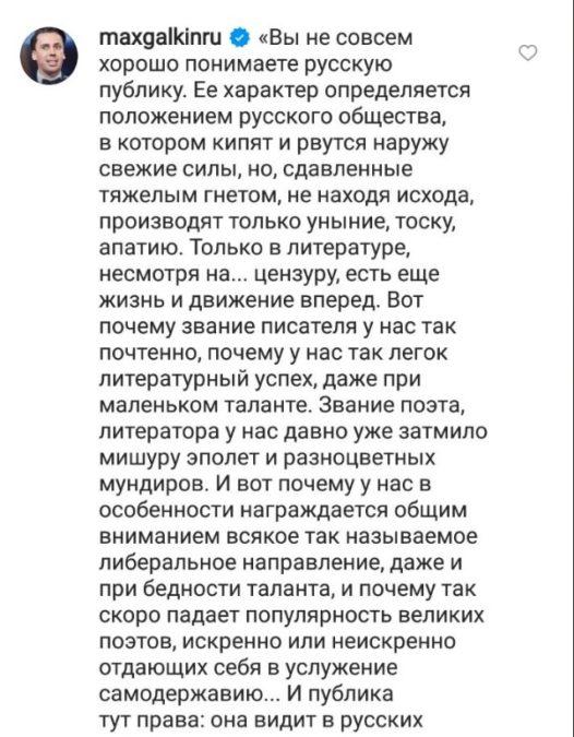 Максим Галкин цитирует Белинского для Семена Слепакова 1