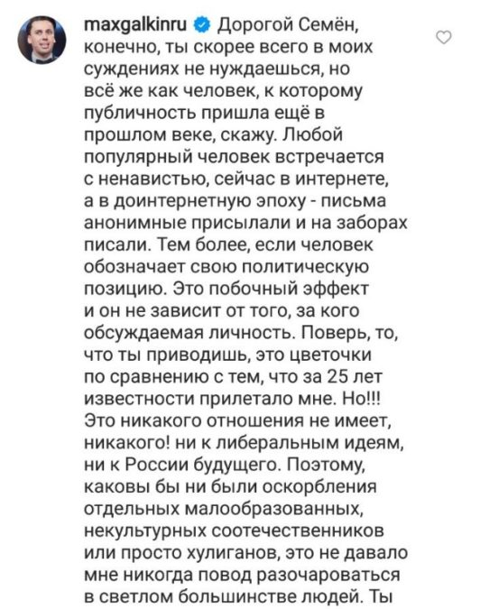 Комментарий Максима Галкина для Семена Слепакова 1