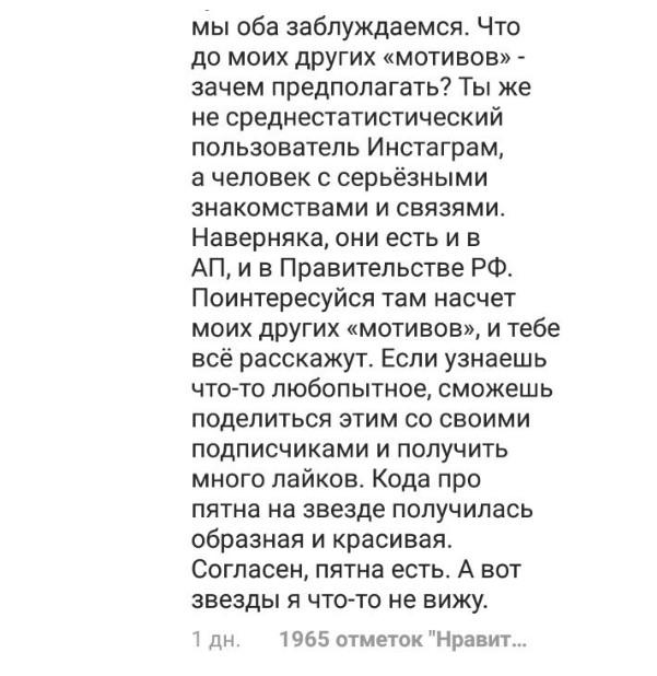 Ответ Слепакова Галкину 2