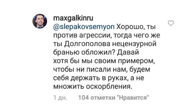 Галкин Слепакову про Александра Долгополова