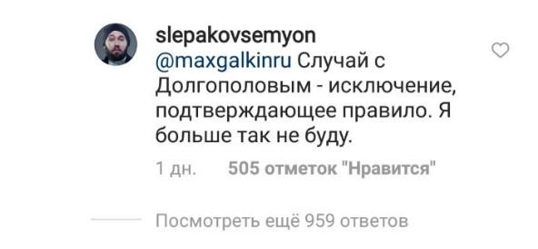 Ответ Слепакова Галкину про Александра Долгополова
