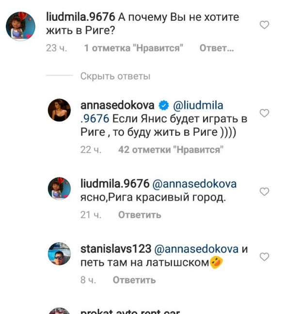 Комментарий Анны Седоковой по поводу Риги