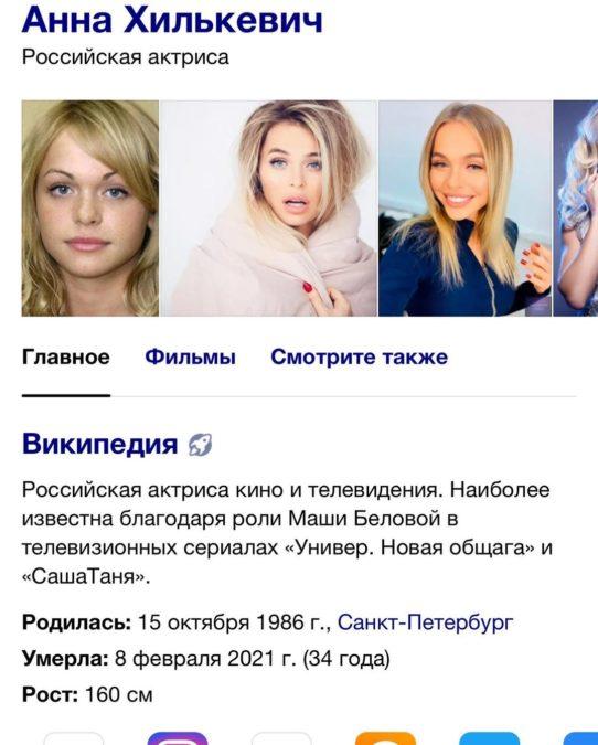 """Скриншот с датой """"смерти"""" Анны Хилькевич"""