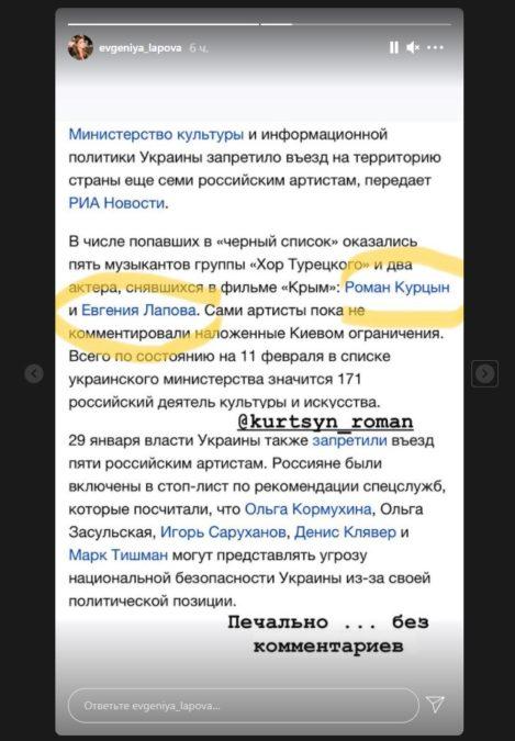 Реакция Евгении Лаповой на решение Украины о запрете на ее въезд