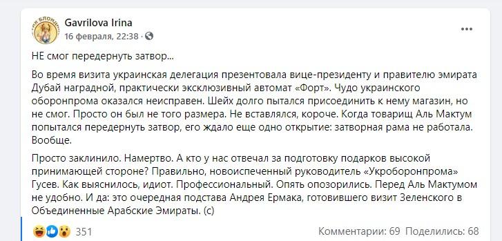Скриншот ФБ-поста Ирины Гавриловой во неисправном автомате