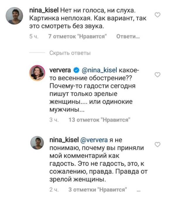 """Ответ Вері Брежневой на """"гадость"""""""