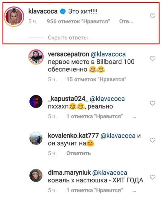 Скриншот комментариев Клавы Коки и Насти Ивлеевой