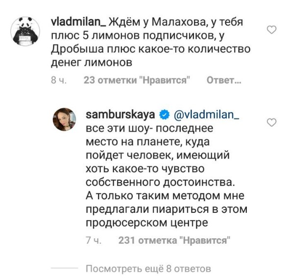 Скриншот с комментарием Настасьи Самбурской по поводу ТВ-шоу