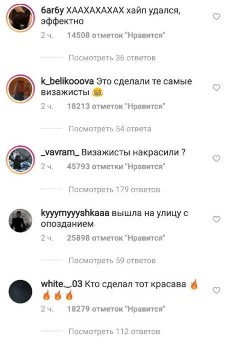 Скриншот с комментариями под постом Инстасамки про зеленку