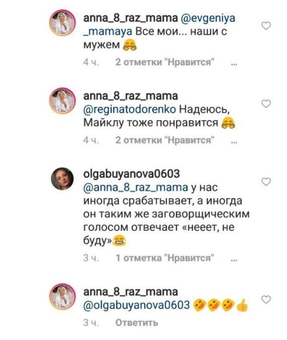 Скриншот с комментарием anna_8_raz_mama для Регины Тодоренко