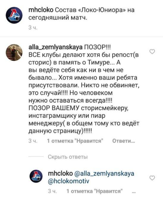 Комментарии под постом «Локо-Юниор»