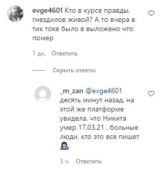 Источник: instagram.com/panfilov_nikita/