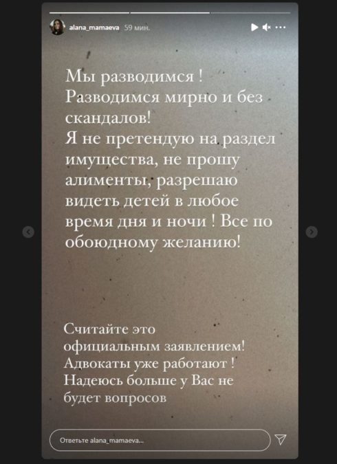 Из историй Аланы Мамаевой - заявление о разводе
