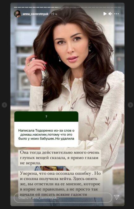 Скриншот за 29 апреля 2021 года из историй на странице Анны Заворотнюк в Инстаграме
