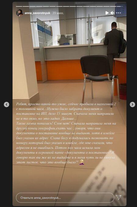 Скриншот из историй в Инстаграме Анны Заворотнюк
