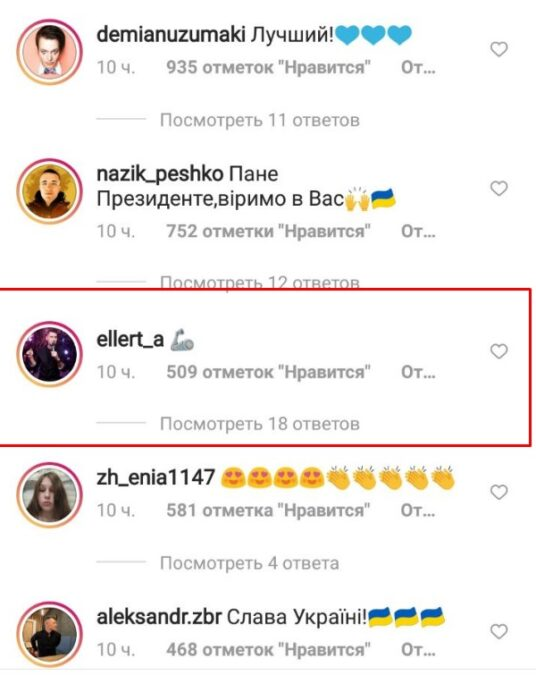 Скриншот с комментарием Эллерта под постом Зеленского