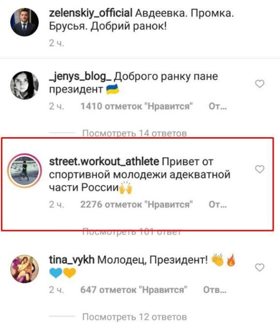 Скриншот с комментарием Сергея Шиманова @street.workout_athlete в адрес Зеленского