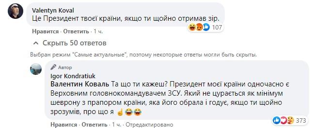 Скриншот переписки Игоря Кондратюка и Валентина Коваля