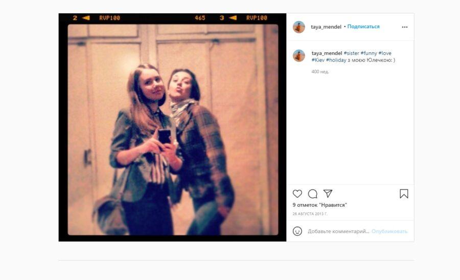 Таисия и Юлия Мендель