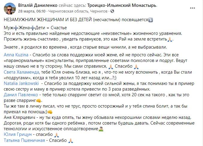 Скриншот поста Виталия Даниленко