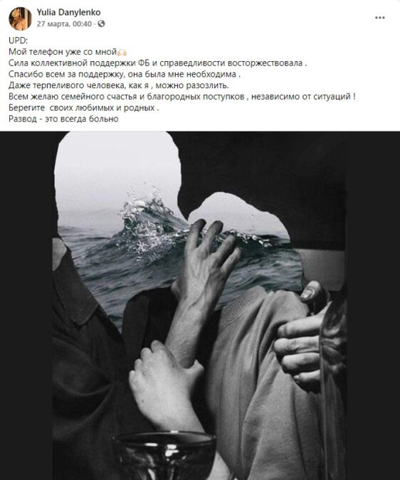 Скриншот поста Юлии Даниленко