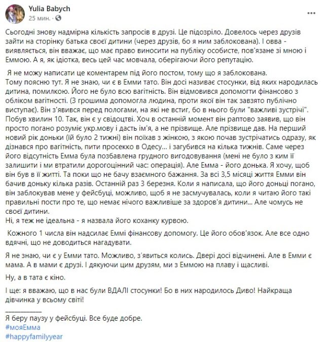 Скриншот поста Юлии Бабич об Олеге Сенцове от 4 апреля 2021 года