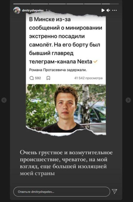 Скришот из историй Дмитрия Шепелева в Инстаграме 24 мая 2021 года