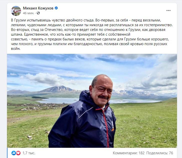 Скриншот поста Михаила Кожухова за 07.05.2021
