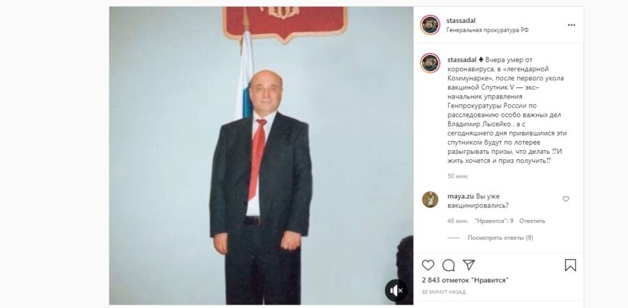 Пост Станислава Садальского про Владимира Лысейко 15 июня 2021 года