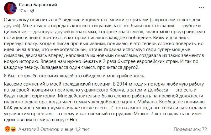 Скриншот поста Славы Баранского в Фейсбуке от 28 июня 2021 года