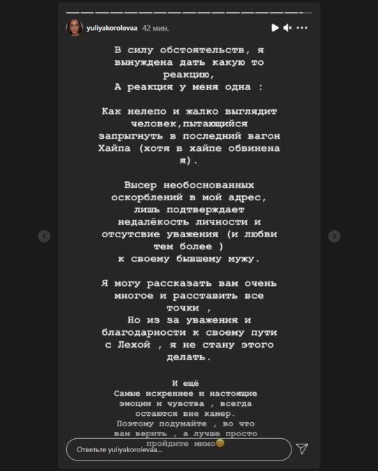 Скриншот из историй Юлии Королевой - ее реакция на заявление Айзы о Гуфе