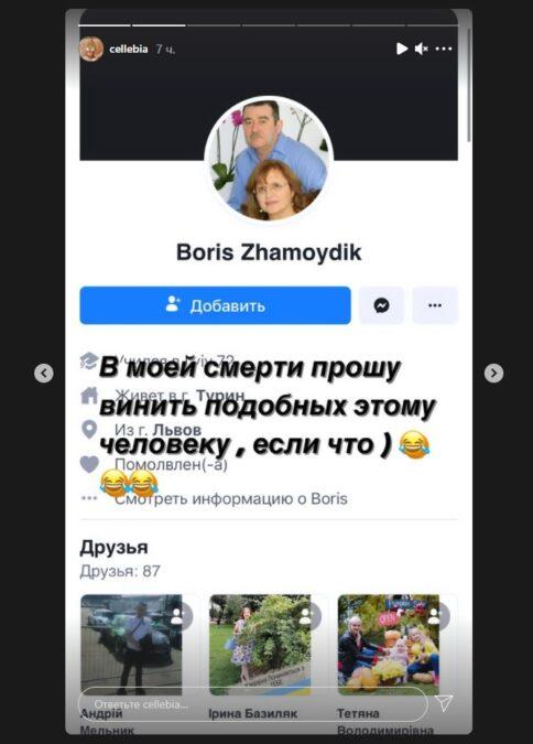 Скриншот из историй на странице Анны-Марьяны Самолук в Инстаграме 26.07.2021