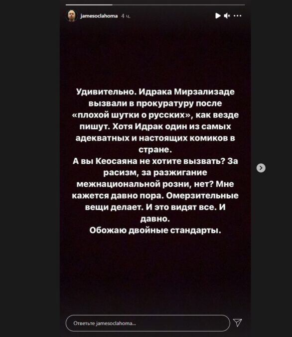 Скриншот из историй на странице Ивана Макаревича в Инстаграме 29.07.21