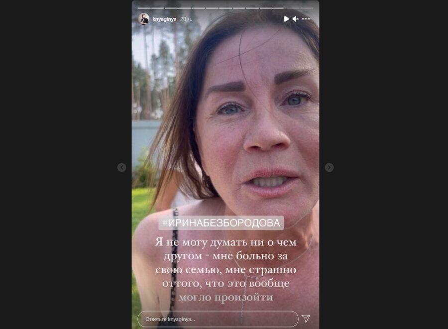 Ирина Безбородова