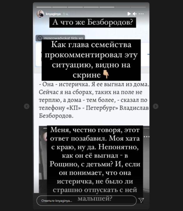 Скриншот из историй на странице Натальи Горчаковой в Инстаграме 21.07.2021