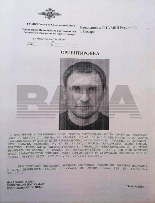 Алексей Рясков в розыске