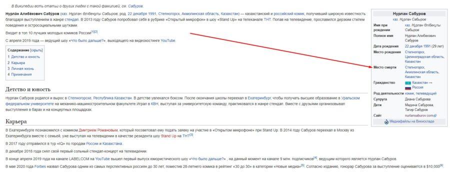 Скриншот страницы Нурлана Сабурова в Википедии 03.07.21