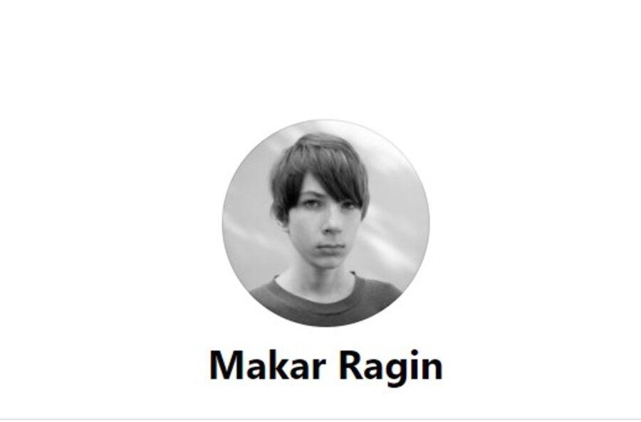 Макар Рагин