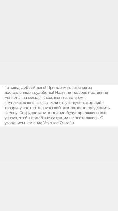 """Ответ """"Утконоса"""" Татьяне Брухуновой"""