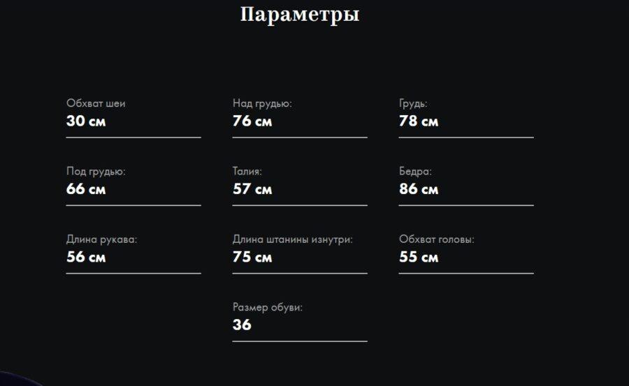 Параметры Катерины Ковальчук с ее сайта